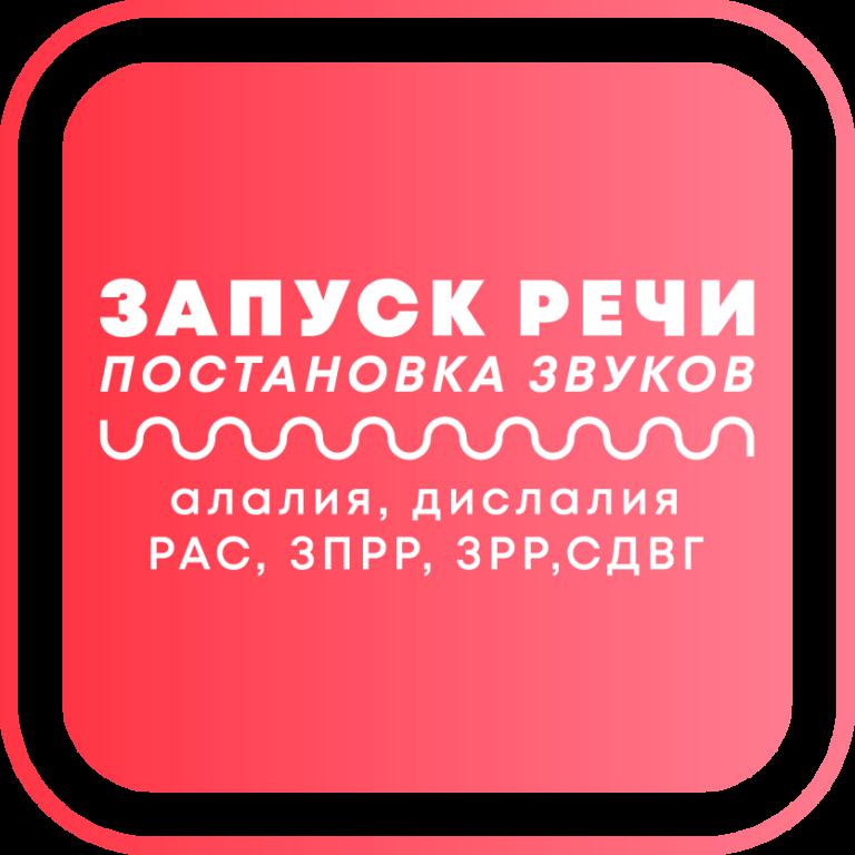 Логопед ТиммиКлаб главная