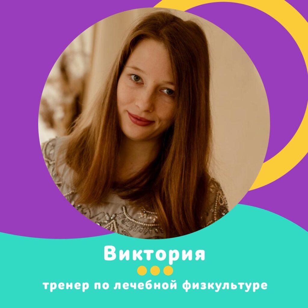 Виктория тренер по ЛФК ТиммиКлаб