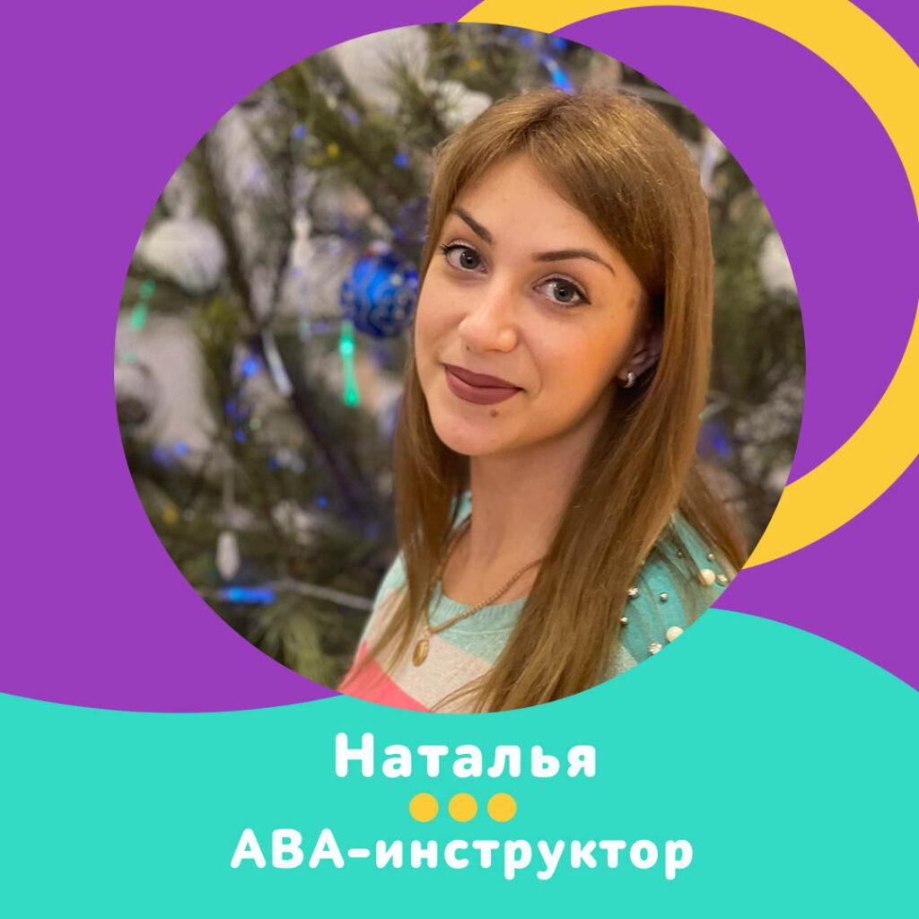Наталья АБА-инструктор ТиммиКлаб