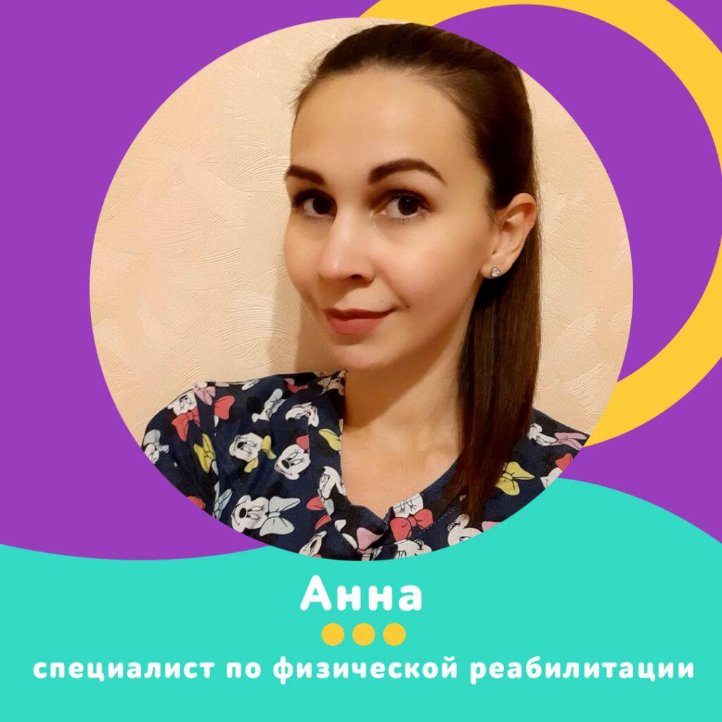 Анна специалист по физической реабилитации ТиммиКлаб