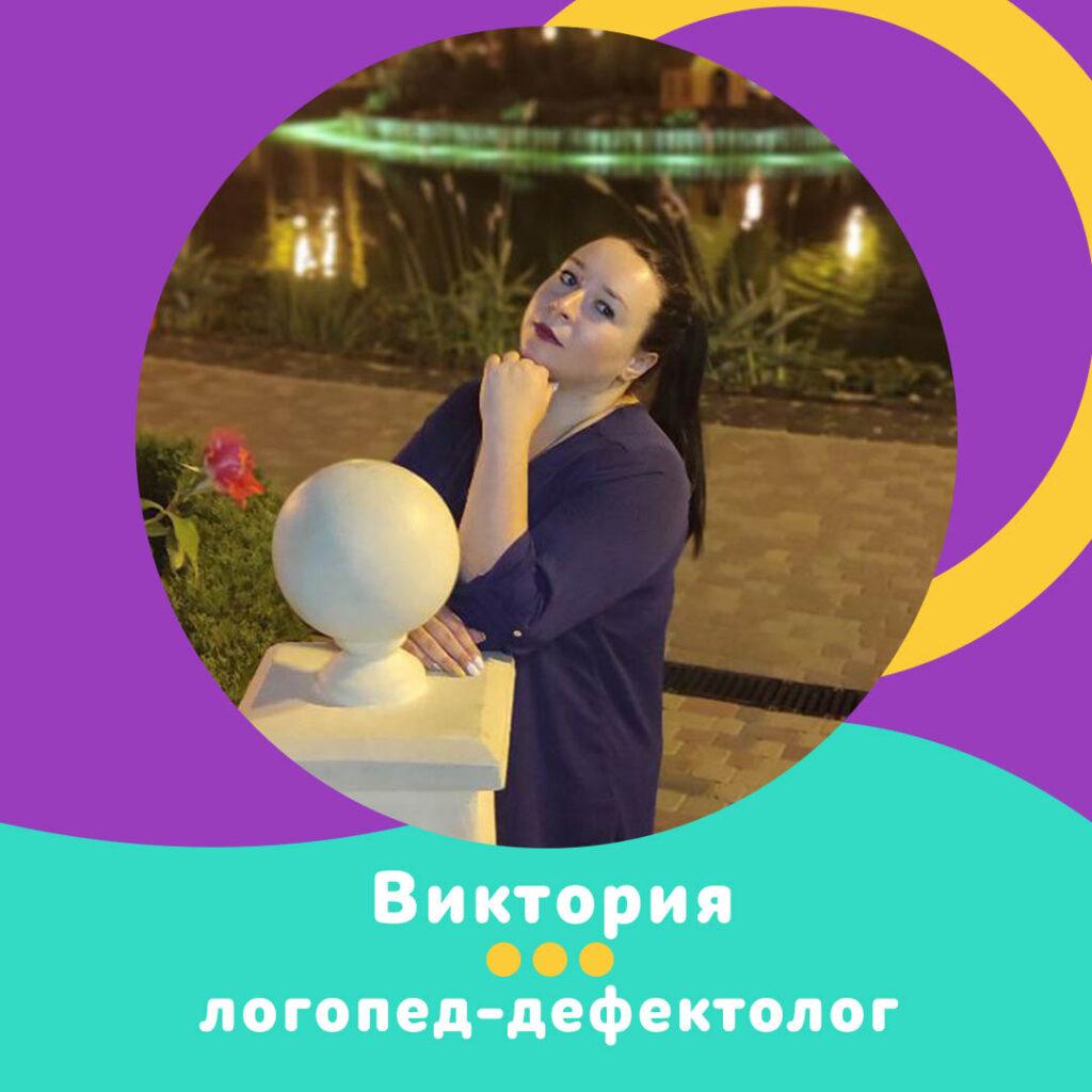 Виктория логопед-дефектолог ТиммиКлаб
