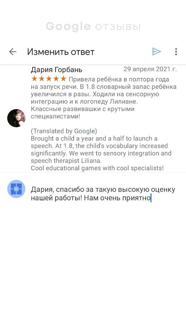 Отзыв о логопеде и сенсорной интеграции в TimmiClub