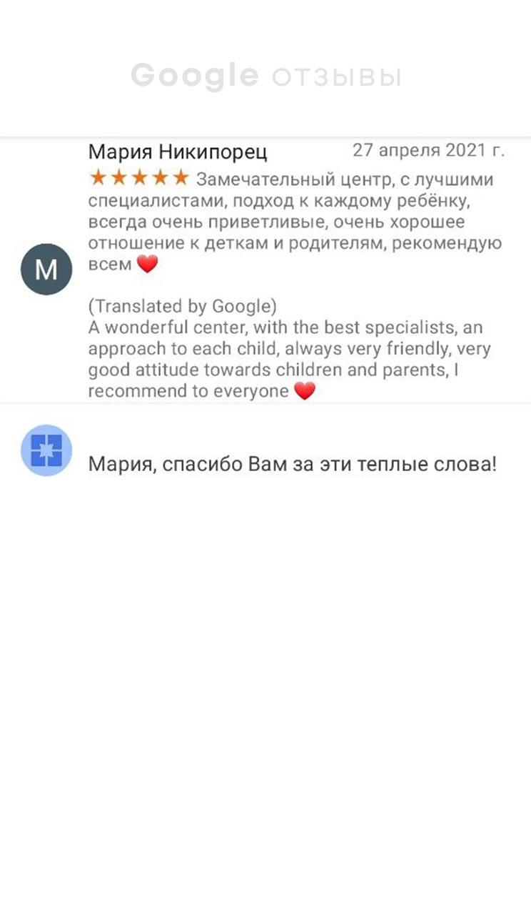 Отзыв клиентов TimmiClub