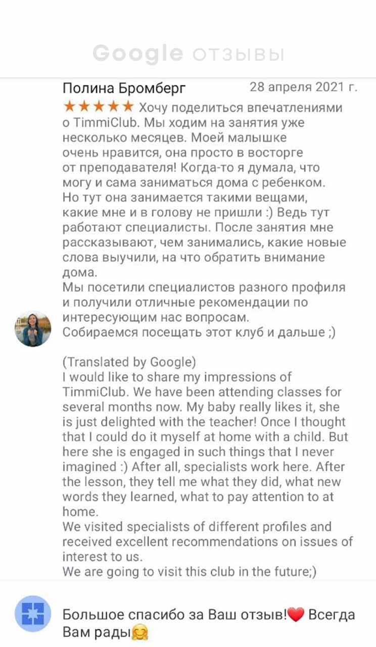 Отзыв клиента TimmiClub